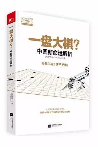 【推荐】罗思义:俄罗斯对中国经济政策产生浓厚兴趣,背后有何玄机?