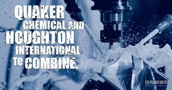 重磅!两大金属加工液公司奎克化学与好富顿合并