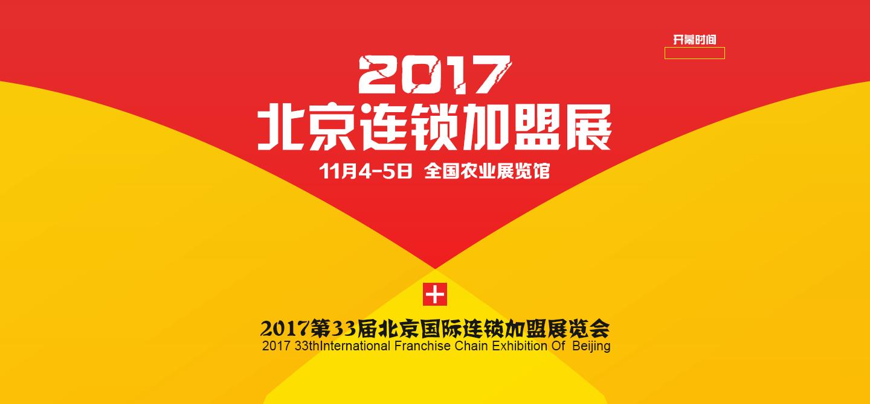 2017北京连锁加盟展览会将于11月农展馆开幕