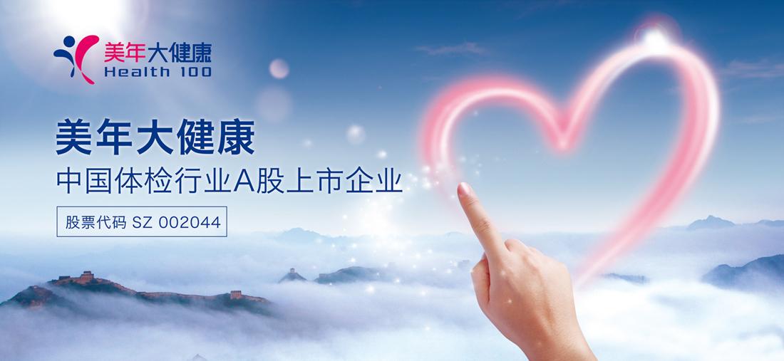 HRA落户银川美年大健康 谱写塞上古城健康新篇章