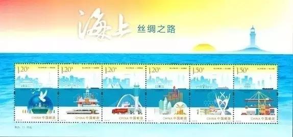 《海上丝绸之路》特种邮票小型张