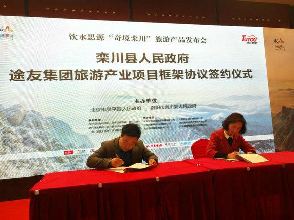 奇境栾川旅游产品2017(北京)发布a攻略举办说坛攻略ios英雄门太极图片