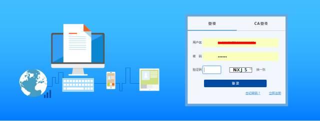 江苏国税电子税务局2016年度企业所得税汇算