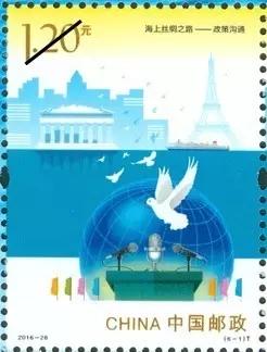 《海上丝绸之路》特种邮票政策沟通