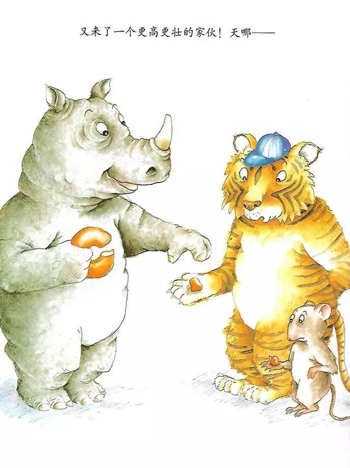 小老鼠和大老虎