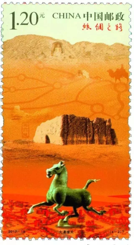 """陆上丝绸之路邮票""""大漠雄关"""""""