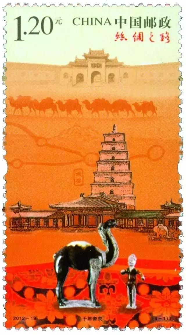 """陆上丝绸之路邮票""""千年帝京"""""""