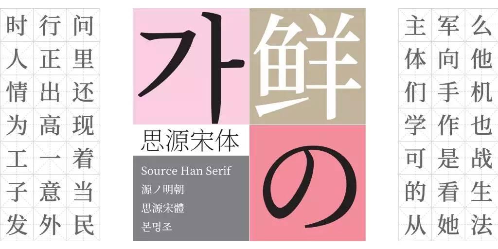 Google 和 Adobe 做了款免费中文字体,为什么大家惊叹了?