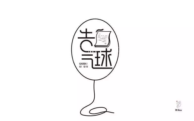适合表白用的简笔画- 第454篇 告白气球 明日命题 一生所爱