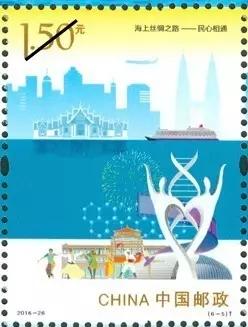 《海上丝绸之路》特种邮票民心相通