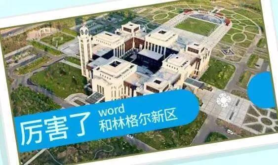 关于内蒙古和林格尔新区,李纪恒书记告诉你