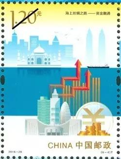 《海上丝绸之路》特种邮票资金融通