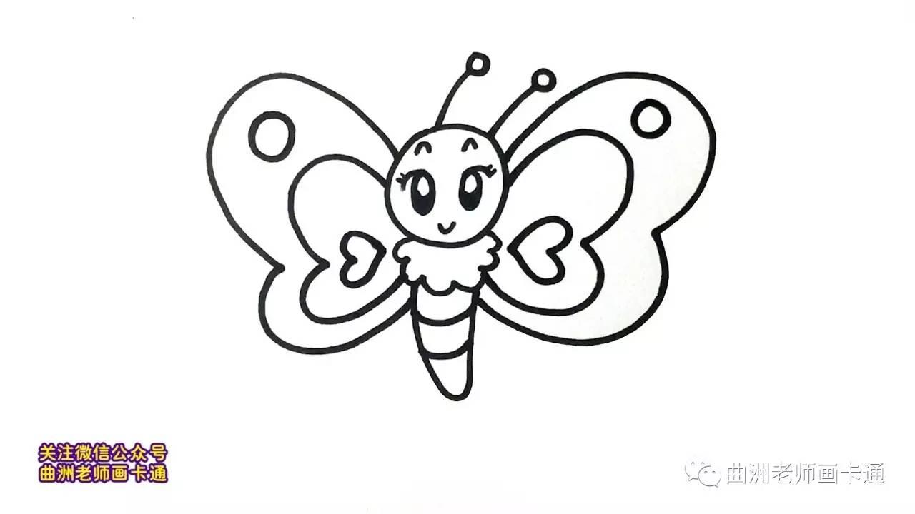 曲洲老师画卡通 少儿简笔画 蝴蝶,飞舞的精灵