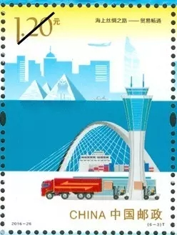 《海上丝绸之路》特种邮票贸易畅通