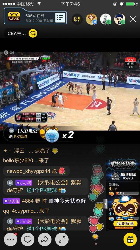 CBA总决赛决胜战 YY球迷解说围观新疆冲刺总冠军