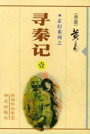 《寻秦记》作者黄易病逝,其四部小说曾被tvb改编成连续剧(组图)