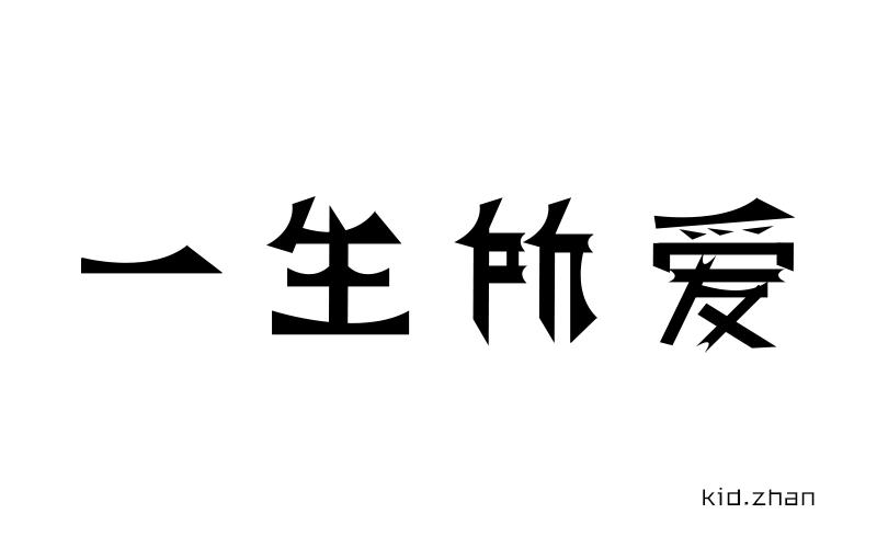 笔画比较任性随意-字体帮 第455篇 一生所爱 明日命题 时光逆流