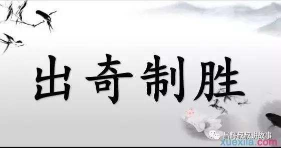 什么飘胜成语_成语故事简笔画