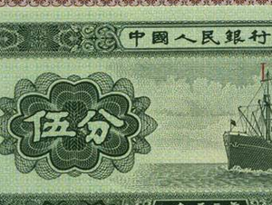 """有一种""""5分""""纸币,现在保守值2000!"""