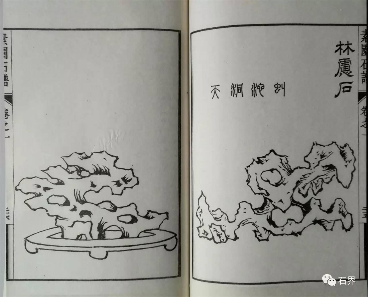 俞莹:诗颂奇石称放翁
