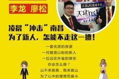 """【湖南·中环】凌晨""""冲击""""南昌,为了新人,怎能不走这一遭!"""