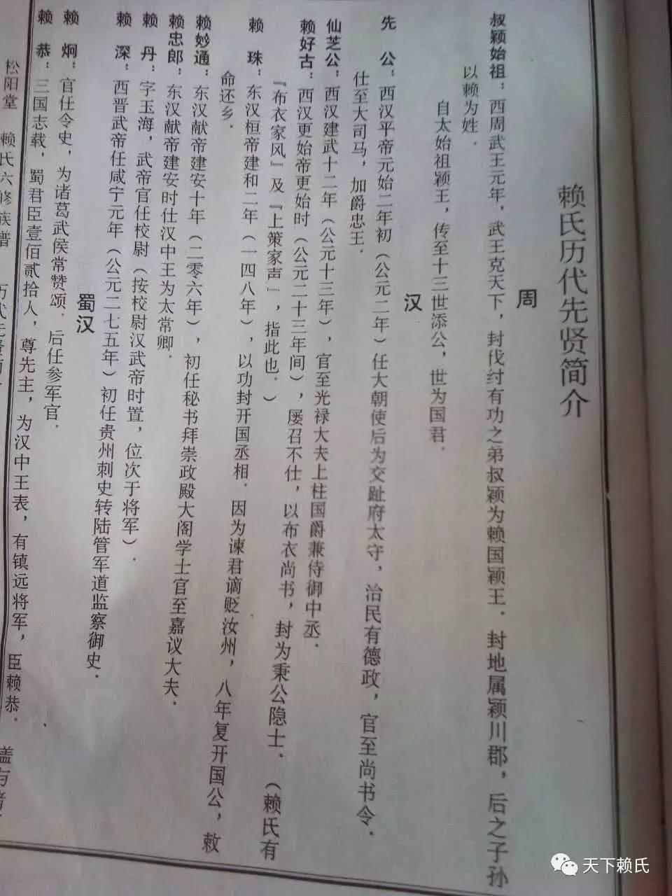 赖氏族谱资料图片