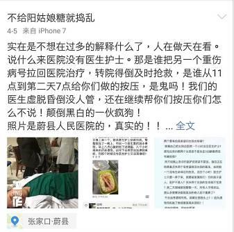 """14岁女孩死亡引""""医强奸女大学生闹"""",医生抢救4小时不敢停……"""
