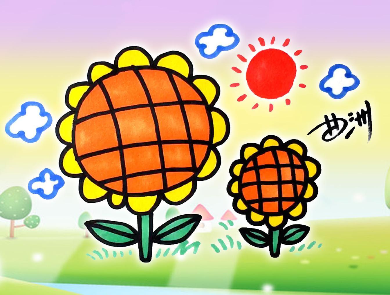曲洲老师画卡通:少儿简笔画系列—向日葵