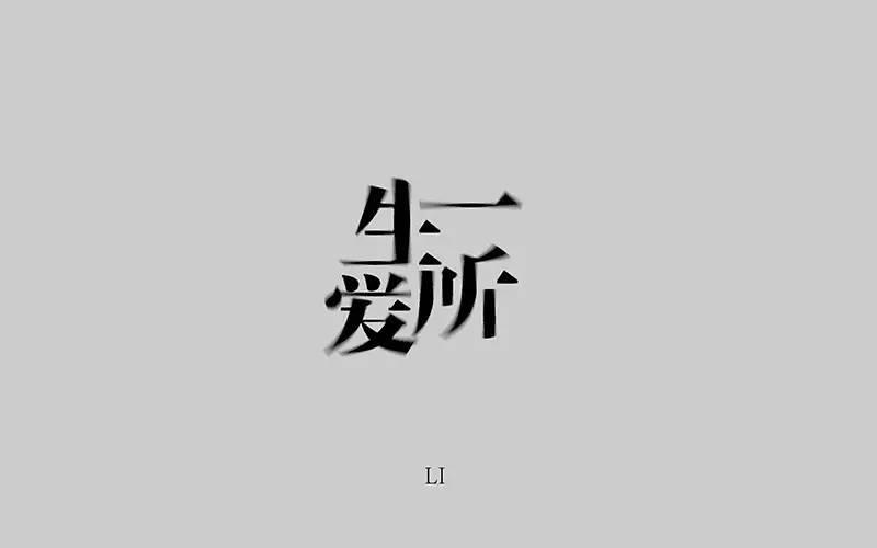 字体时尚明日字体楼房正文▲时光排版和命题过度都v字体变形的六合无绝对逆流图片