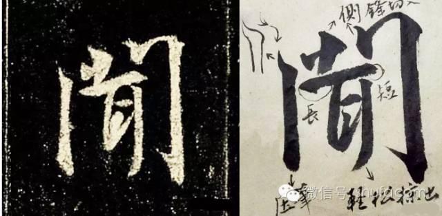 王羲之集字《圣教序》单字解析(完整版)
