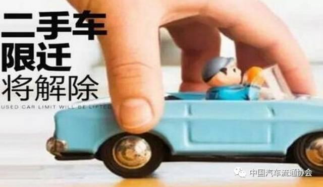 浙江省贯彻落实进一步促进二手车市场繁荣发展实施