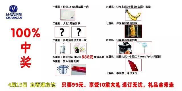 2017年长安汽车千人直销会-春雷系 春雷颤动