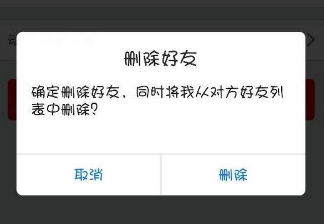西西人体艺术删除删除删除_传微信正在内测单向好友删除功能