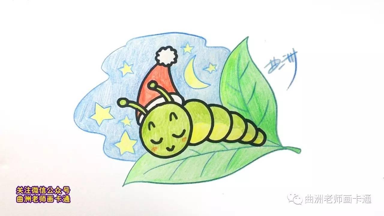 曲洲老师画卡通 手绘少儿简笔画 毛毛虫