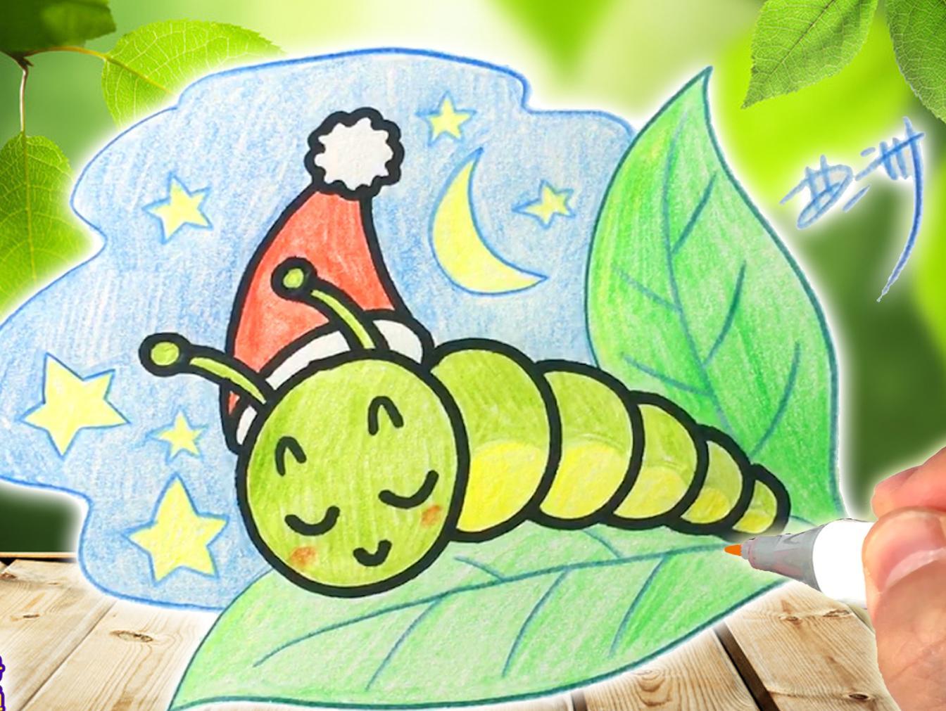 曲洲老师画卡通:手绘少儿简笔画—毛毛虫图片