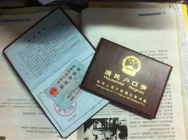 办身份证需要户口本吗_办户口需要什么证件_办二胎证需要什么手续