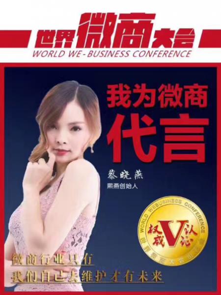 第三届世界微商大胸模大赛辣妈夺冠会将到来代言人蔡晓燕力挺微商