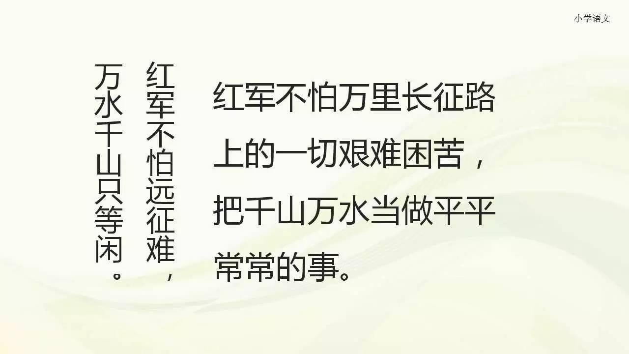 七律长征改编学生版