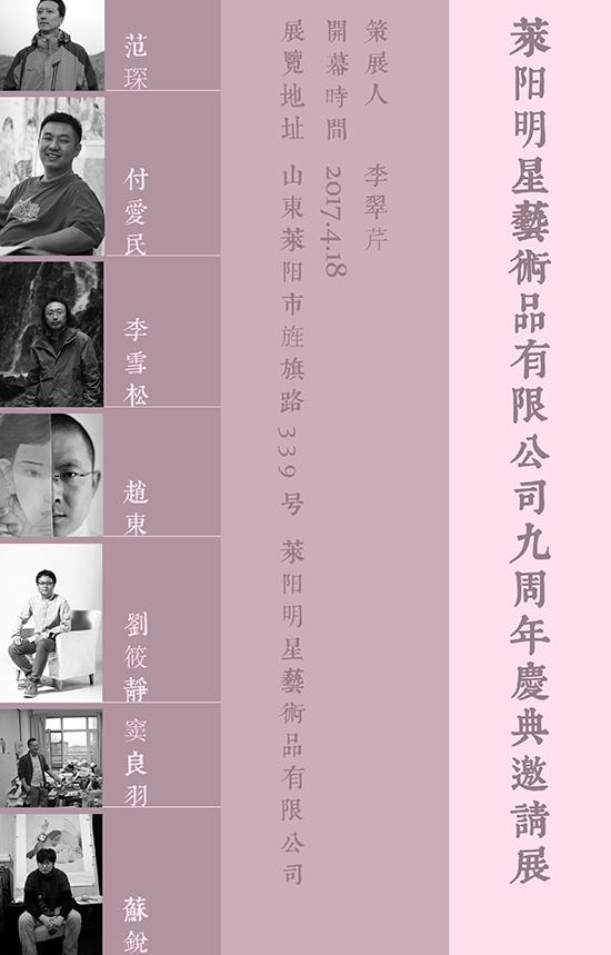 莱阳明星艺术品有限公司九周年庆典邀请展