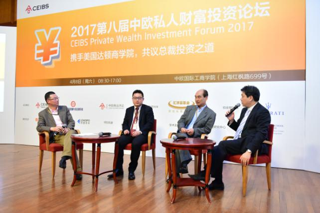 寻找2017财富新热点――2017第八届中欧私人财富投资论坛在中欧举办