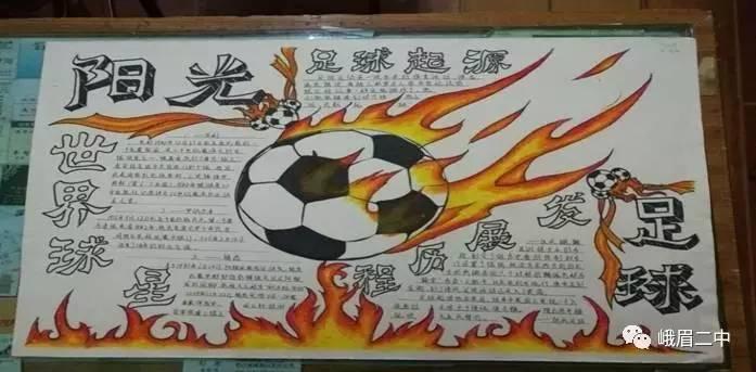 第八届足球节征文不少于四百个字