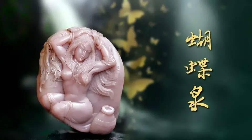 晓玉的人体艺术_【蝴蝶泉】— 极品玉典描绘唯美人体的经典俏色力作!