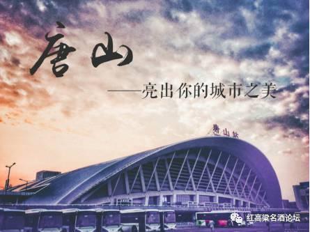 亮出你的城市之美唐山——中国最安全的城市