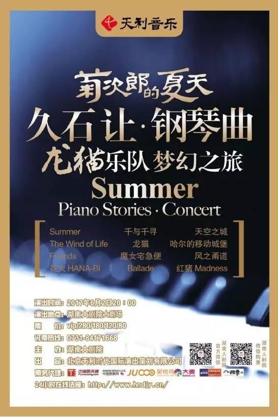 菊次郎的夏天—久石让钢琴曲龙猫乐队梦幻之旅演奏会-演界 近期演出