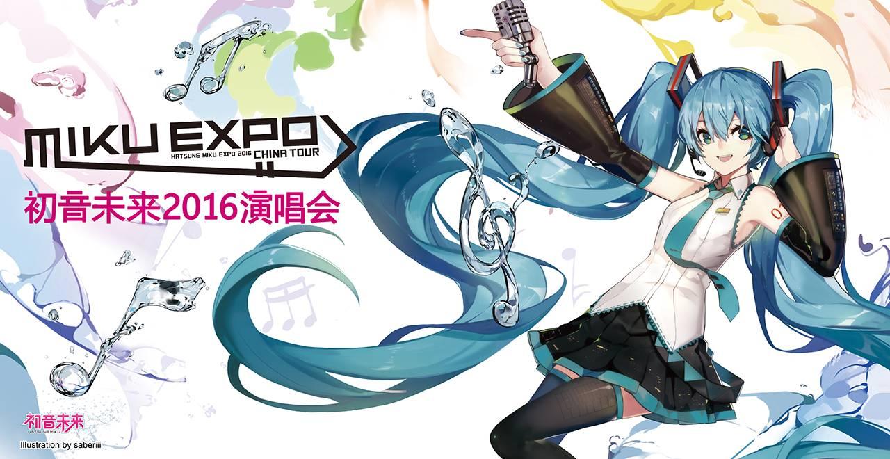 miku expo 是由crypton future media组织的,初音未来大型世界巡回图片