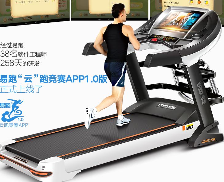 易跑跑步机怎么样 易跑8008和9600跑步机评测体验图片