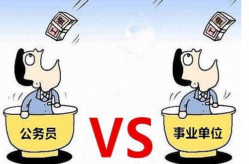 公务员待遇和事业编待遇区别吗 事业单位和公务员哪个待遇好?