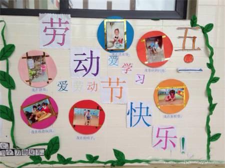 【手工】幼儿园五一手工制作+主题墙环创!图片