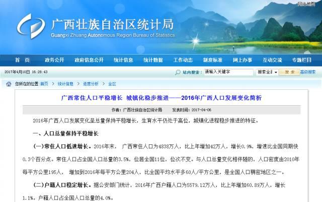 柳州最新人口数据出炉 广西男女比例竟已达到