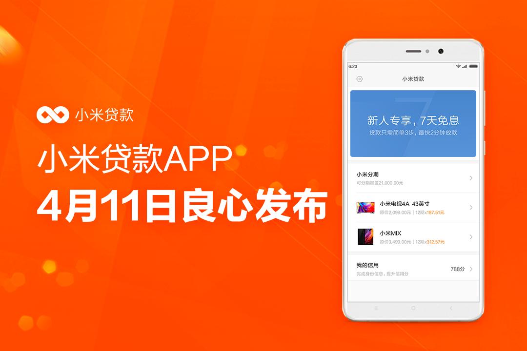 小米贷款App独立发布:面向所有安卓手机的照片 - 1